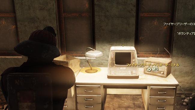 Fallout76_main7infofire7p9