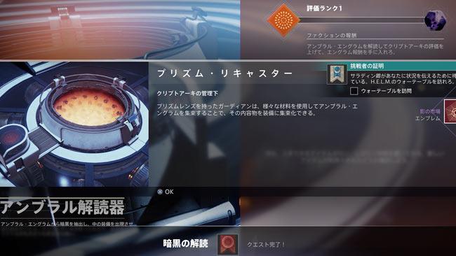 destiny2-season13-quest2-5