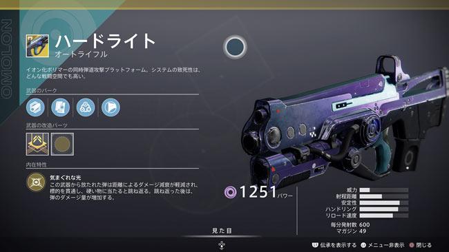 destiny2exotic_101-202102