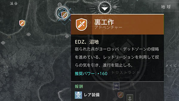 Destiny2adv_edz05b