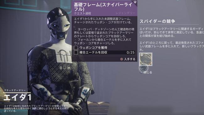 destiny220181208_10