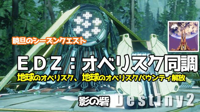 DESTINY2-s9-quest4