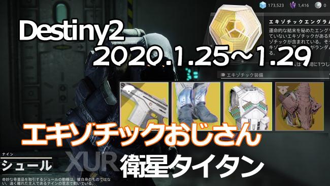 XUR20200125-0128
