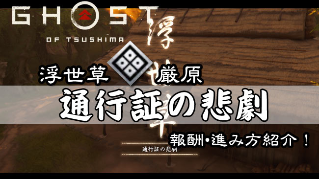 ghostof-tsushima-kusa-2