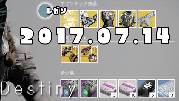 Destiny20170714