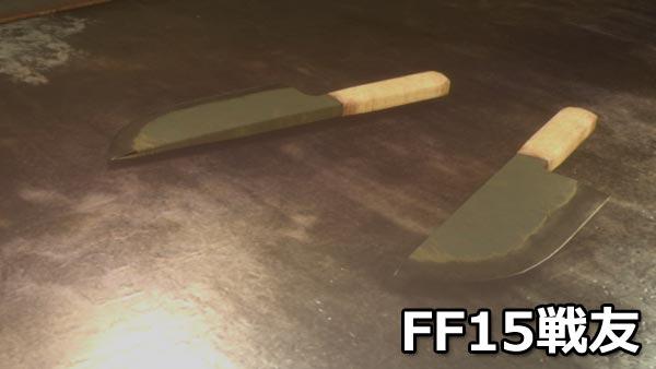 ff15tanken