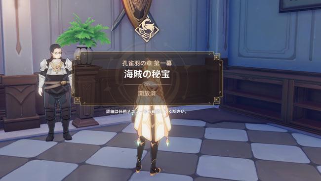 gensin-quest-legend-kaeya1-