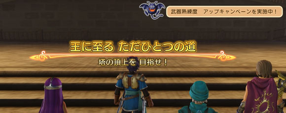 dqh2_story34_1