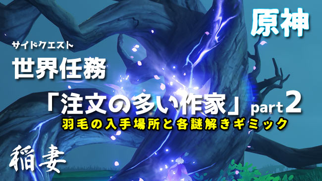 genshin-v22-quest1-1