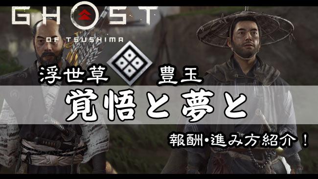 ghostof-tsushima-kusa-40