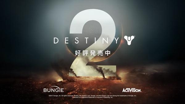 Destiny2_pv07