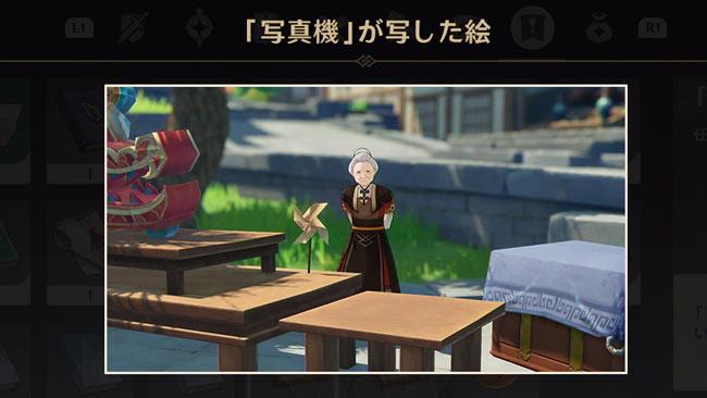 genshin-v12-quest7-photo1