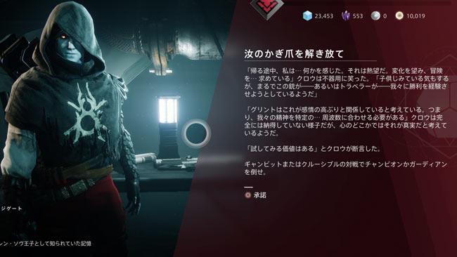 destiny2-s12-quest4-8-1