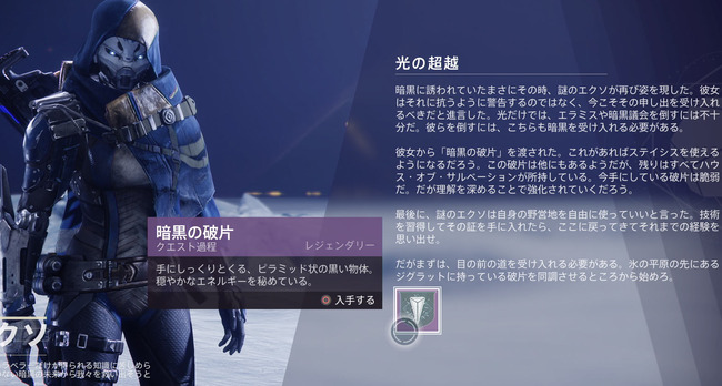 destiny2-beyondl-story4-6
