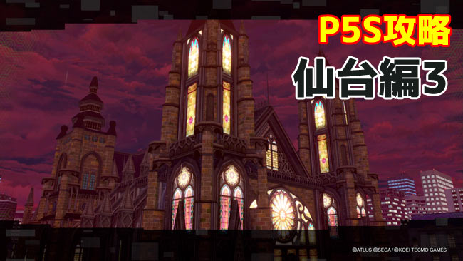 ps4nsw-p5s-sendai3