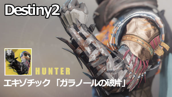 destiny2y2hunter1galanor