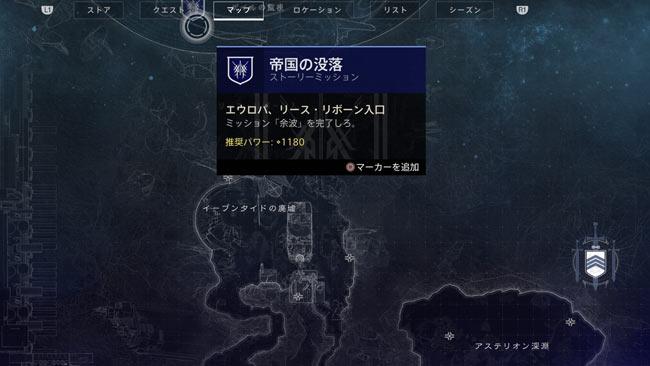 destiny2-beyond-story12-4