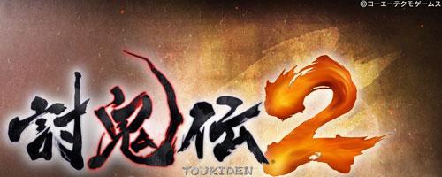 touki2_story