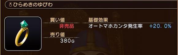 item_ring_hirameki