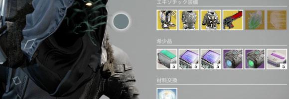 Destiny_20150626XUR