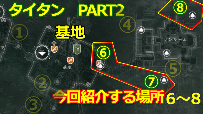 destiny2_titanmap2