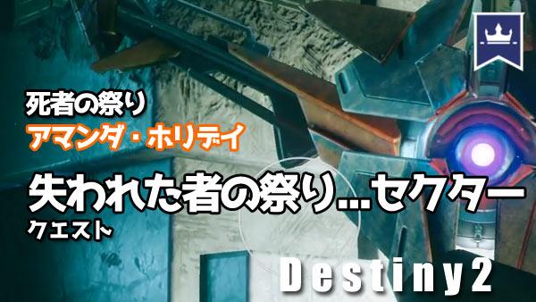 destiny21017evt02map4