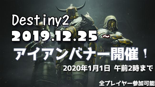 destiny2-ironbanner20191225