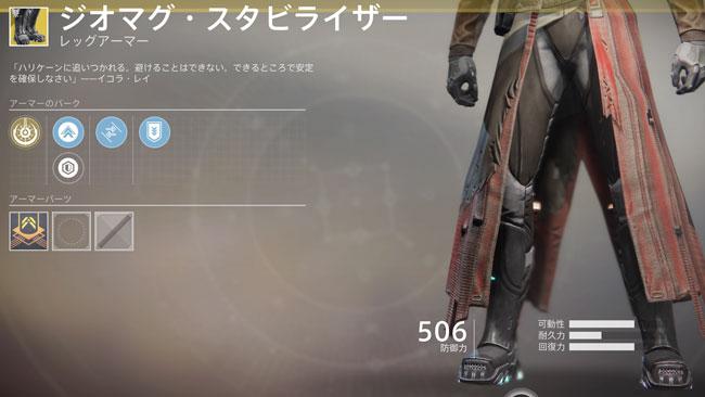 destiny2geomagstabilizers2