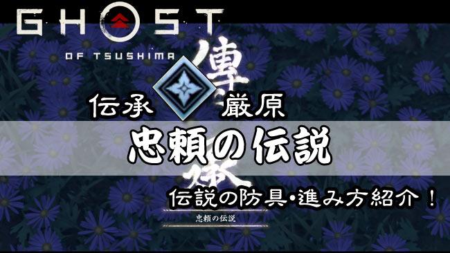 ghostof-tsushima-denshou2
