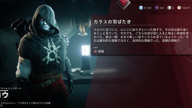 destiny2-s12-quest3-exo1-9