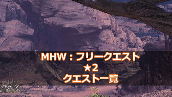 MHWquest2