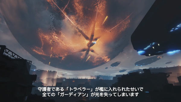 ps4Destiny2_story07