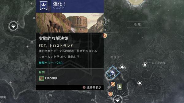 destiny2quest_enhance3_2
