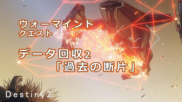 destiny2dlc2quest2data2_0