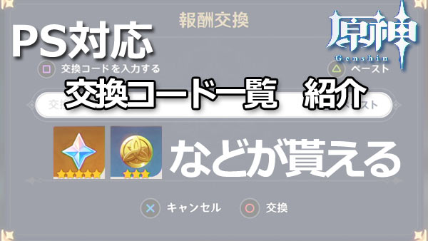 gensin-code-PS4