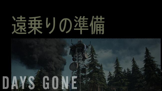 daysgone_story06_0