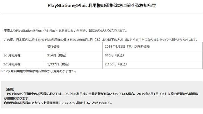 PSplus201908
