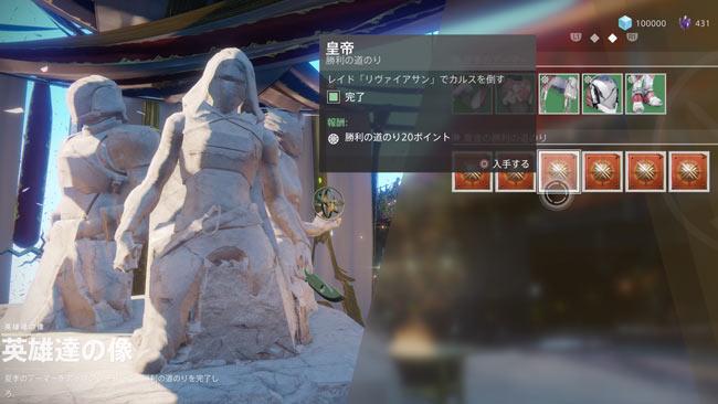 destiny2_utage2018ep0c