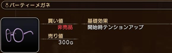 item_partymegane