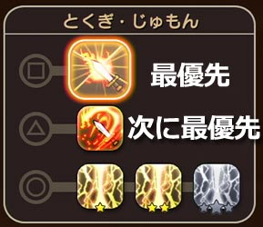 tokugi_jumon