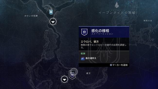 destiny2-season13-quest2-0