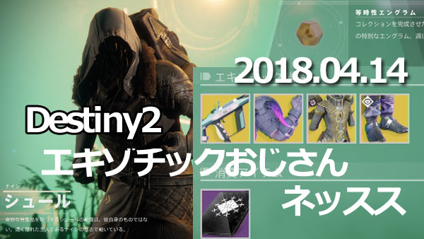 destiny20414