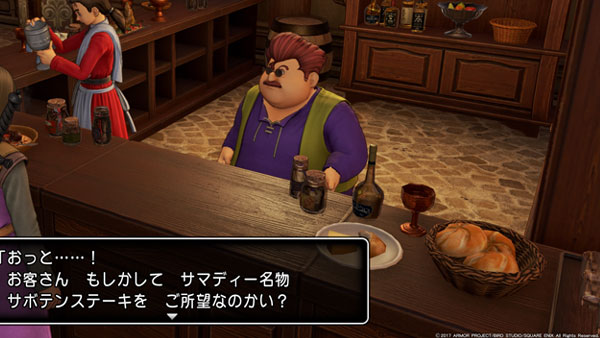 dq11quest8
