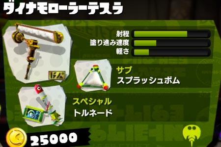 weapon_roller_dynamo_stera_