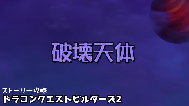 dqbuilders2_hakai1_0