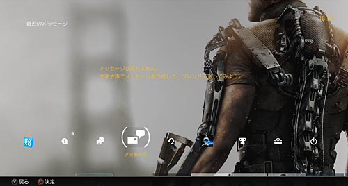 theme_ps4_call2
