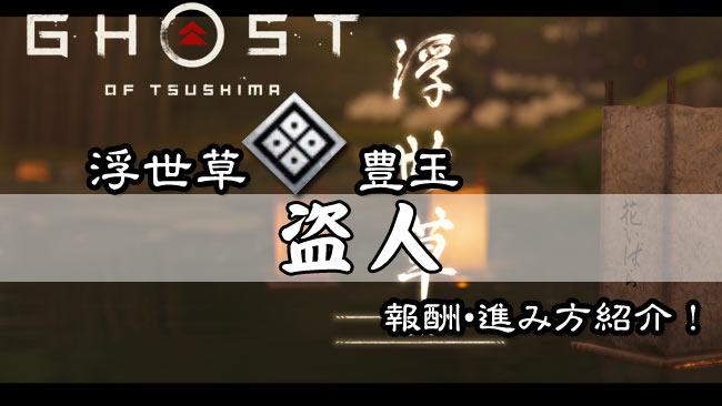 ghostof-tsushima-kusa-38