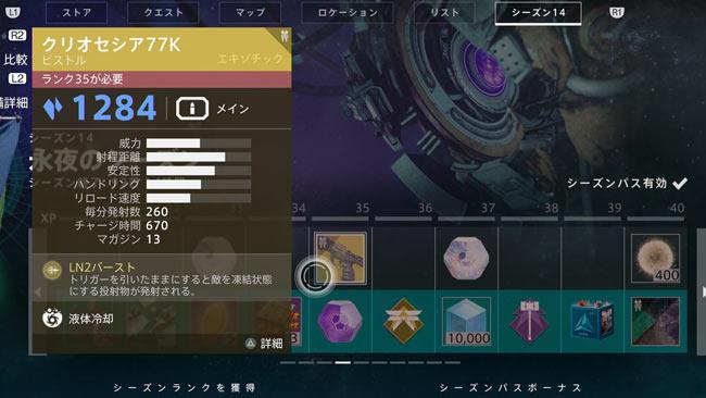 destiny2exotic_027-2