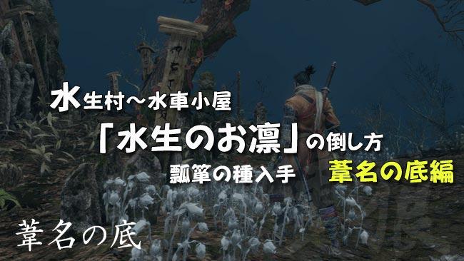sekiro_story28