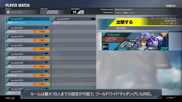 ps4gundamvs_mode08